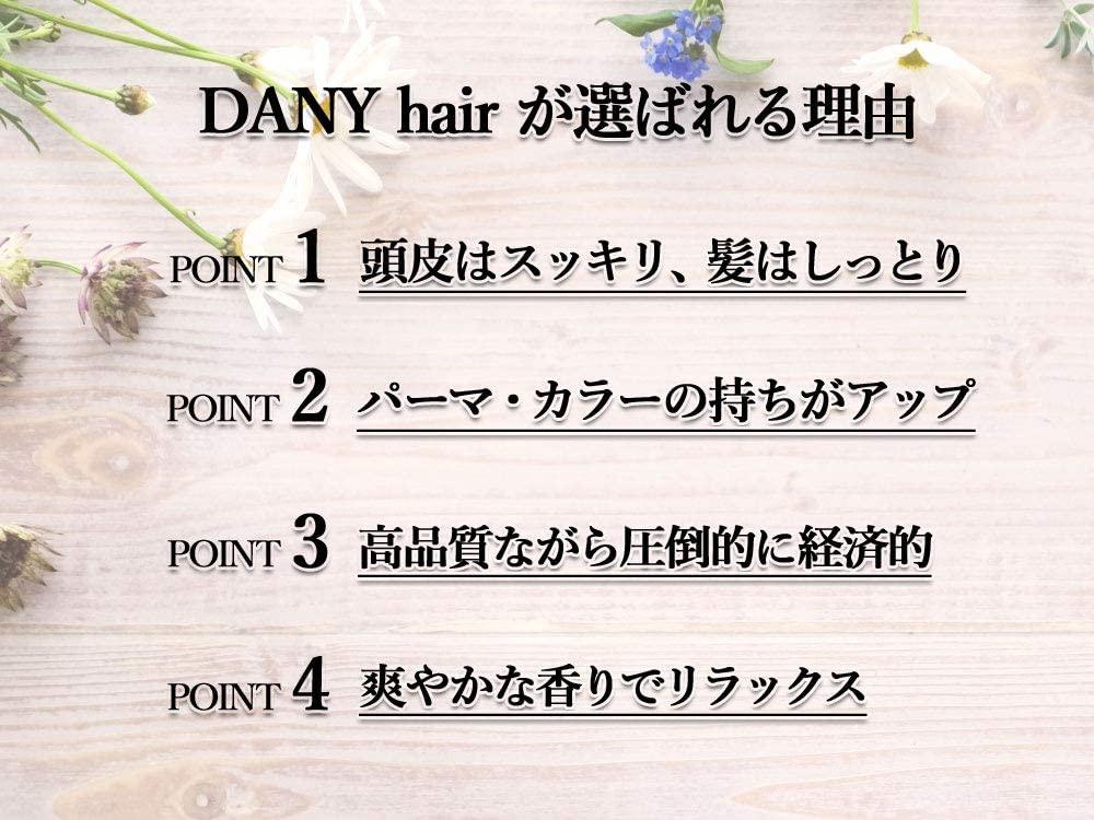 DANY(ダニー)スカルプシャンプーの商品画像11