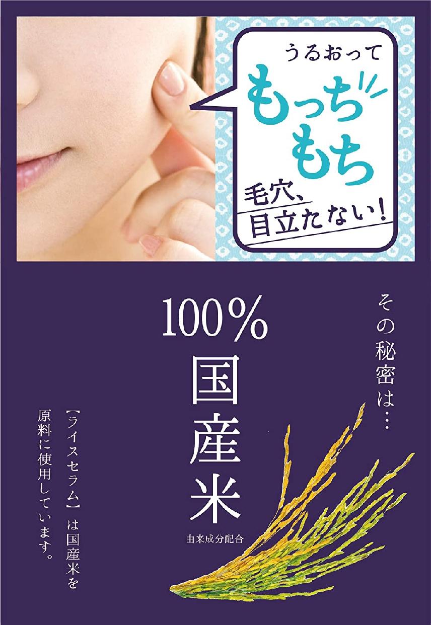 毛穴撫子(ケアナナデシコ) お米の化粧水の商品画像4
