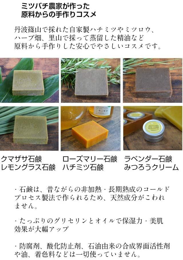 ささやまビーファーム 篠山石鹸 はちみつココアバター SBF030の商品画像9