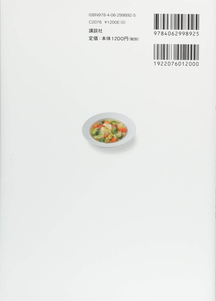 講談社 「腹ペタ」スープダイエット 作りおきで、かんたん!の商品画像2