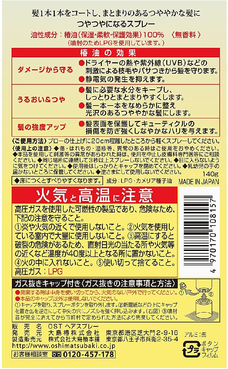 大島椿 ヘアスプレーの商品画像2