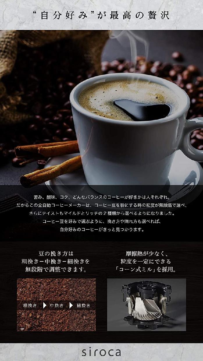 siroca(シロカ)コーン式全自動コーヒーメーカー SC-C111の商品画像3