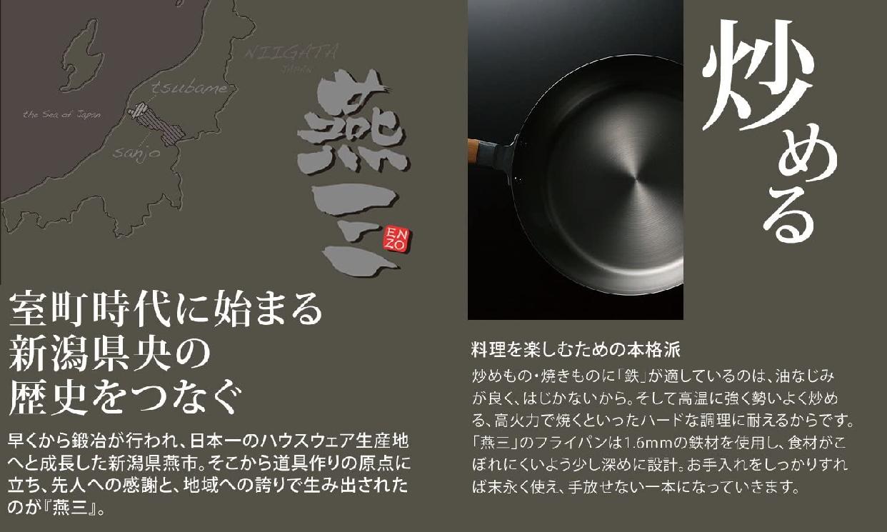 和平フレイズ(FREIZ) 燕三 鉄木柄フライパンの商品画像2