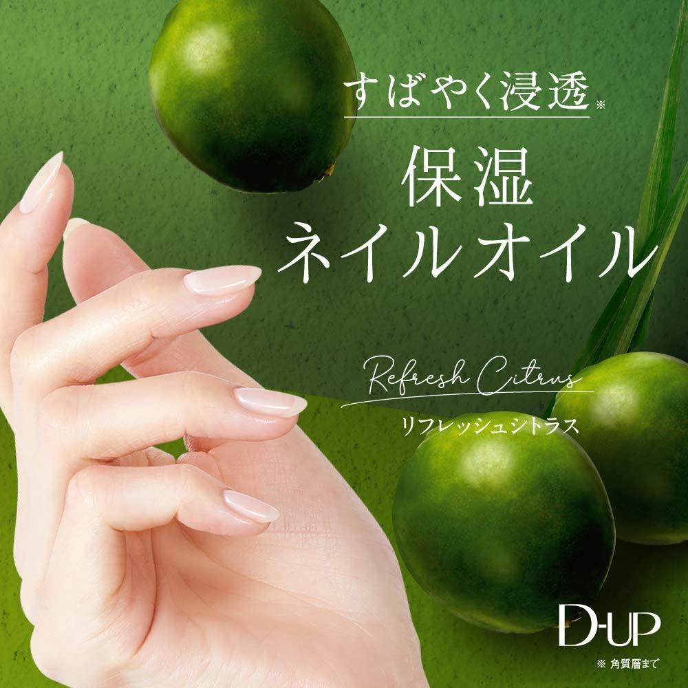 D-UP(ディーアップ) アロマキューティクルオイルの商品画像4
