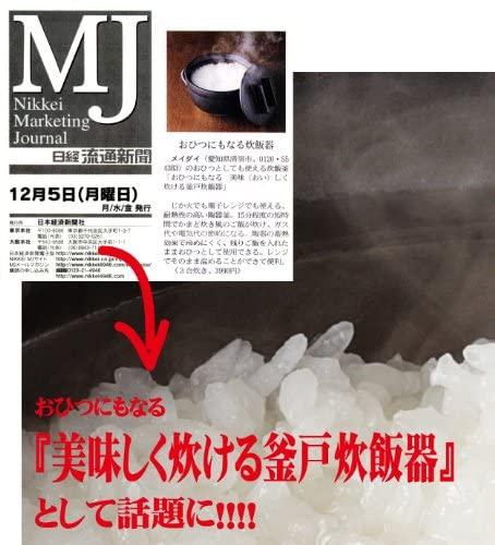 MEIDAI(メイダイ) おひつにもなる美味しく炊ける釜戸炊飯器 05011-0000の商品画像8