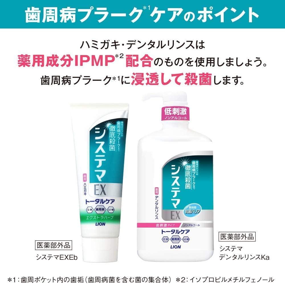 システマ EX ハミガキの商品画像4
