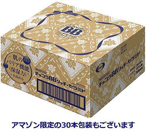 チョコラBB(チョコラビービー) リッチ・セラミドの商品画像6