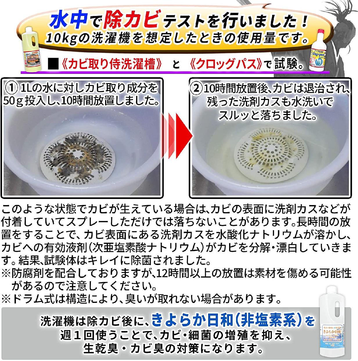 純閃堂(JUNSEIDO) カビ取り侍 洗濯槽用の商品画像8