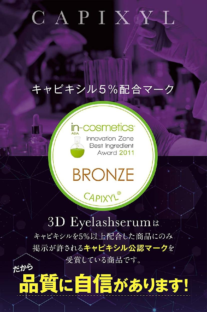 CR-LAB(シーアール・ラボ)3Dアイラッシュセラムの商品画像10