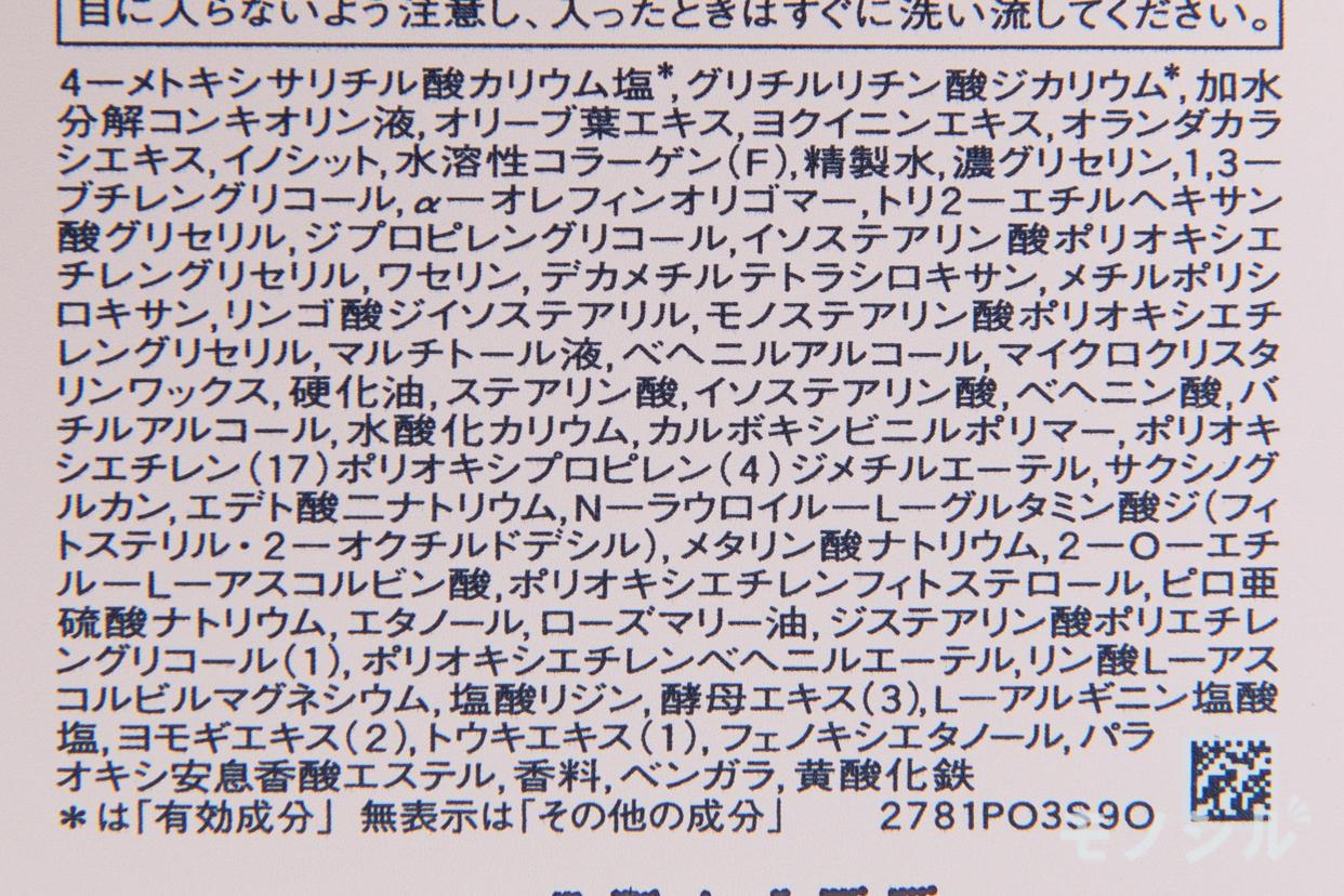 ELIXIR(エリクシール) ホワイト クリアエマルジョン T Ⅲの商品画像4 商品の成分表