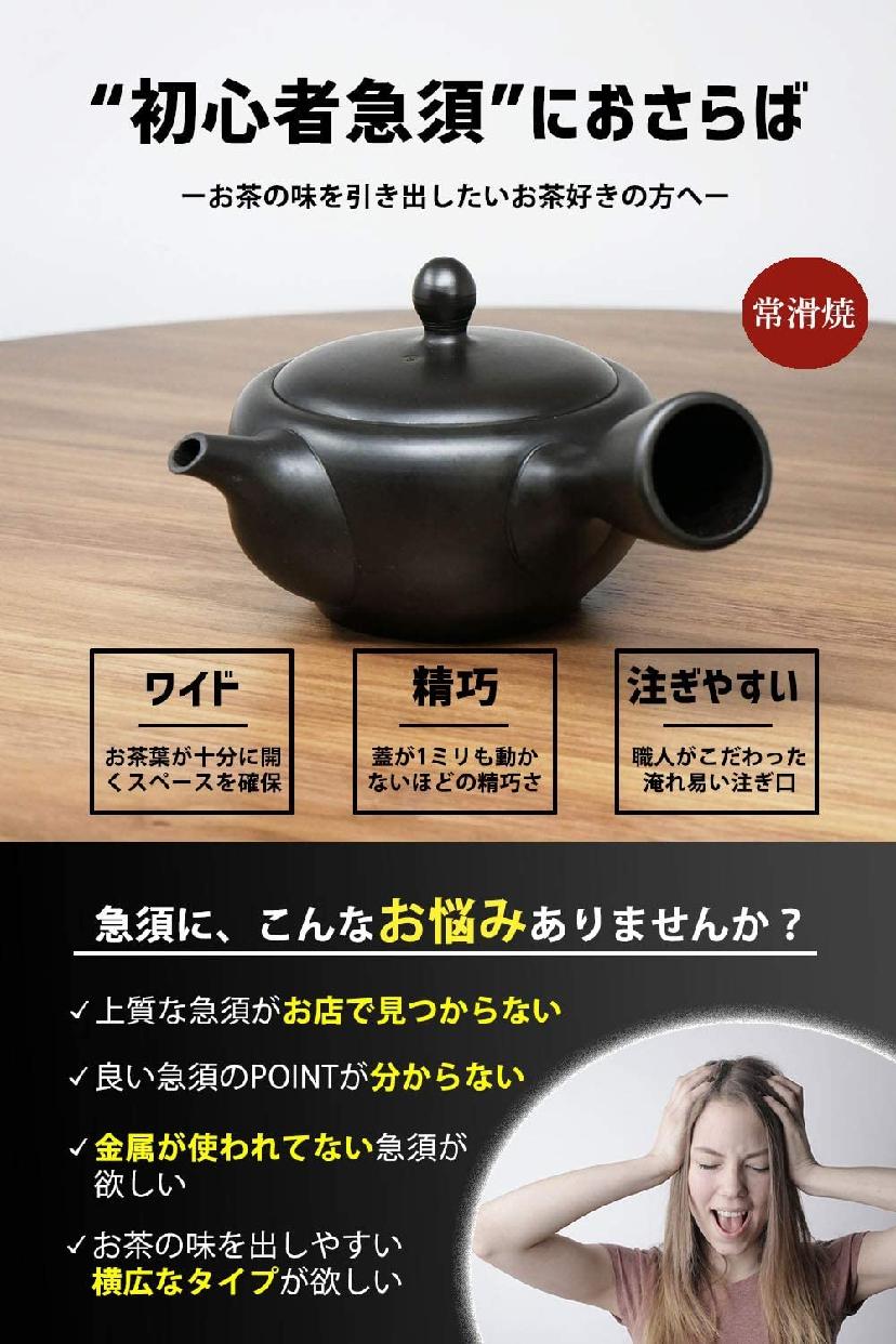 喫茶去 茶葉が広がる平丸急須 常滑焼 黒泥の商品画像6