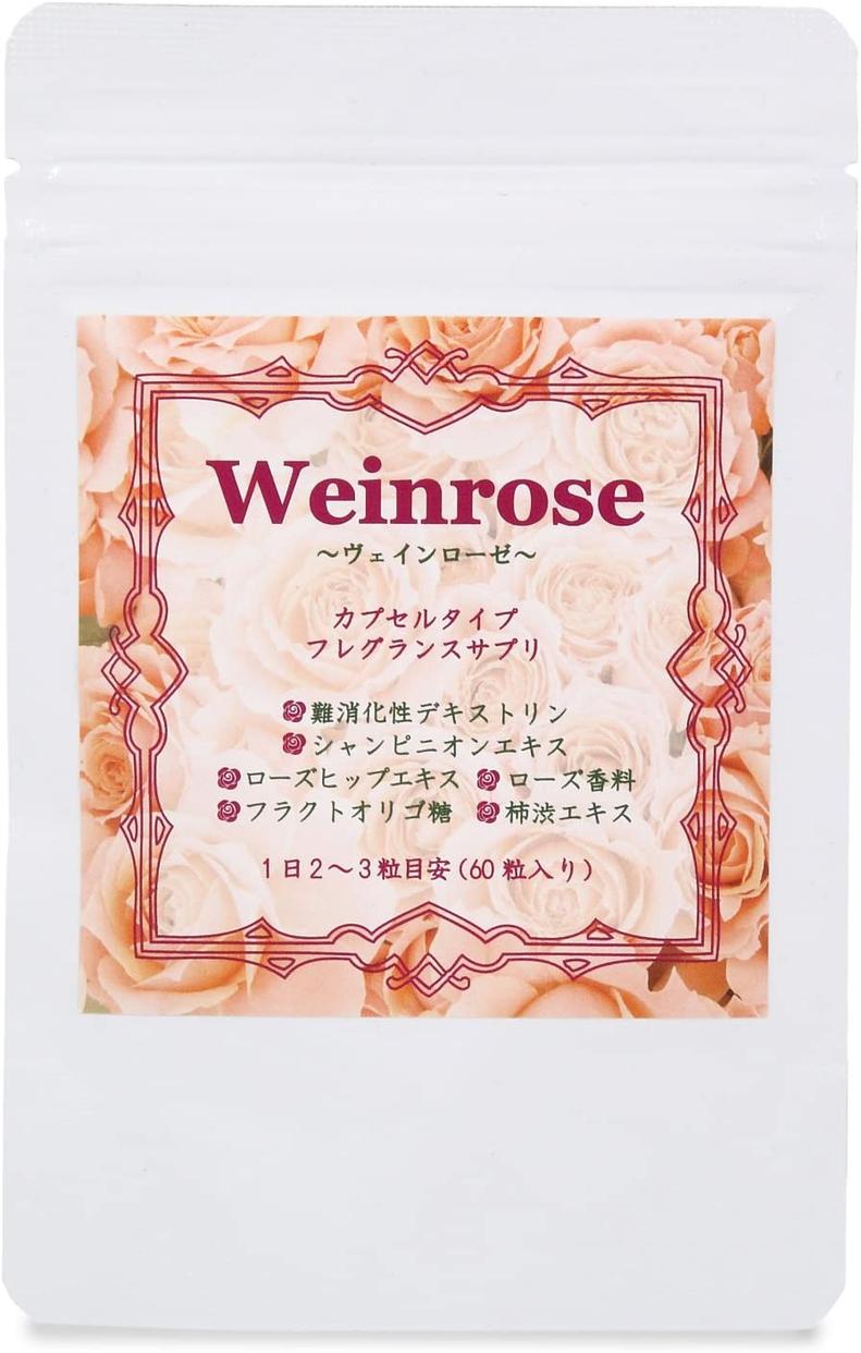 Mariabella(マリアベーラ) Weinrose ヴェインローゼの商品画像