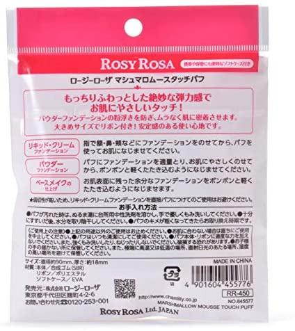 ROSY ROSA(ロージーローザ) マシュマロムースタッチパフの商品画像6