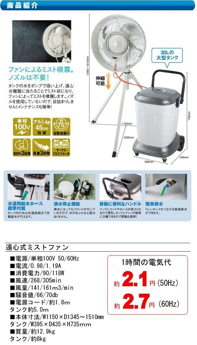 NAKATOMI(ナカトミ) 遠心式ミストファン(全閉式) MISF-45の商品画像4