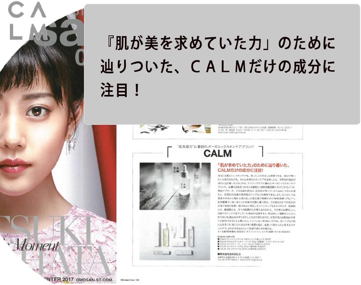CALM(カーム) モイスチャーローションの商品画像7