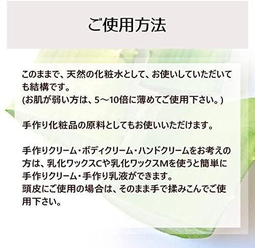 アロエベラ葉汁 オーガニック 化粧水の商品画像6
