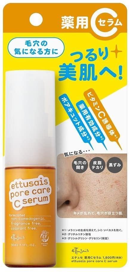 ettusais(エテュセ) 薬用Cセラム 薬用美容液の商品画像6