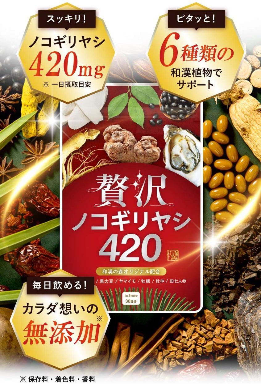 和漢の森 贅沢ノコギリヤシ420の商品画像5