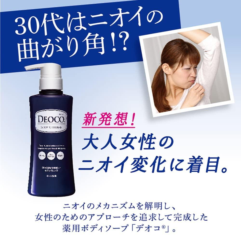 DEOCO(デオコ) 薬用ボディクレンズの商品画像4