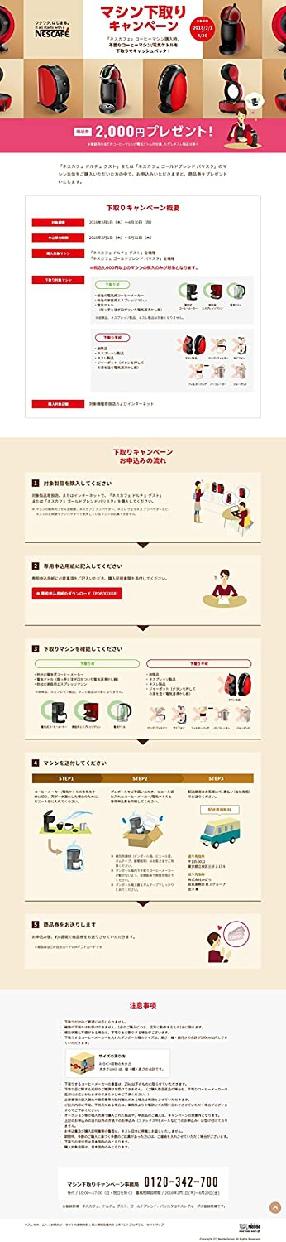 Nestle(ネスレ)ジェニオ2 プレミアム MD9771の商品画像7