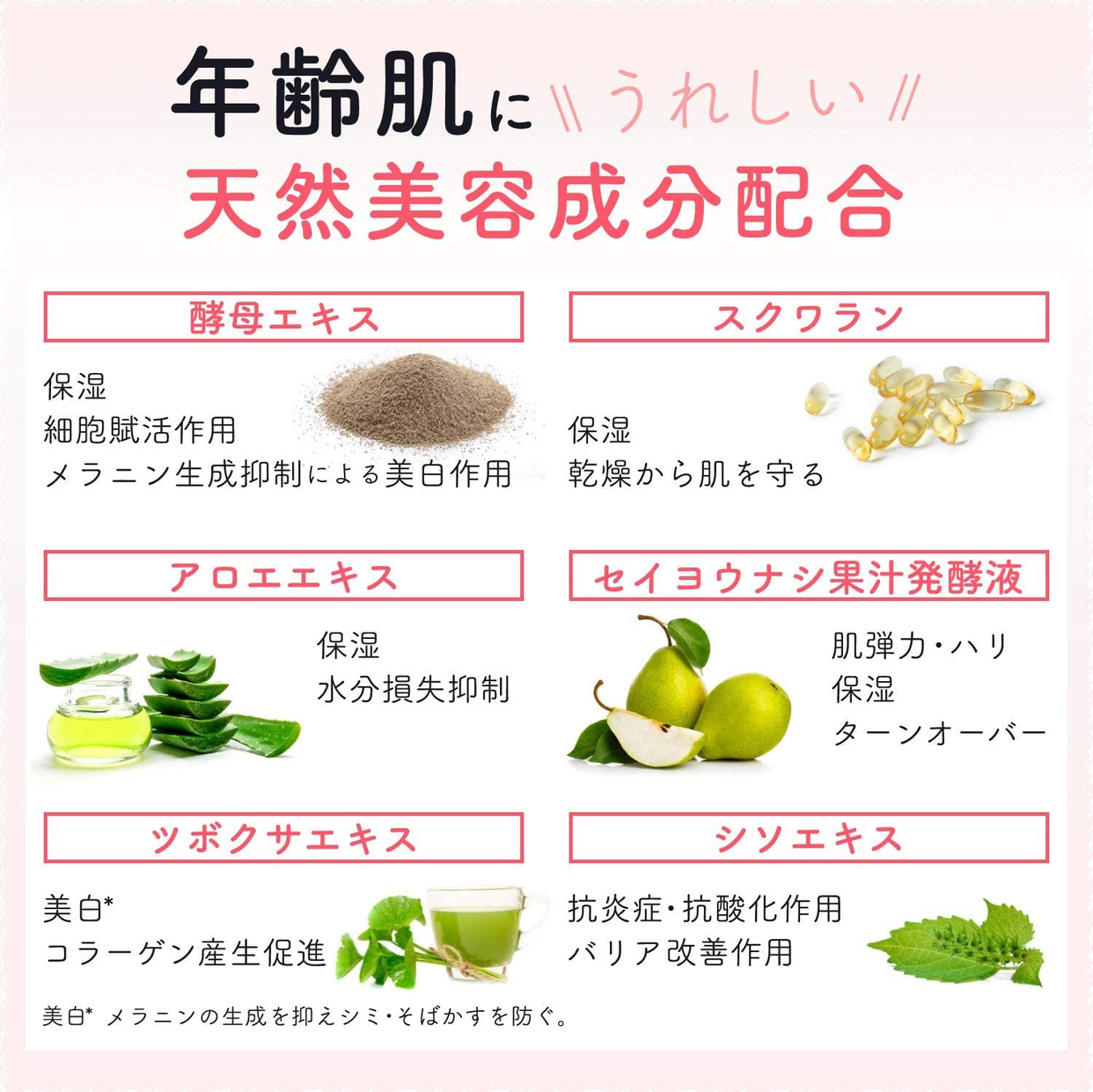 EMIHADA しわ改善・美白クリームの商品画像7