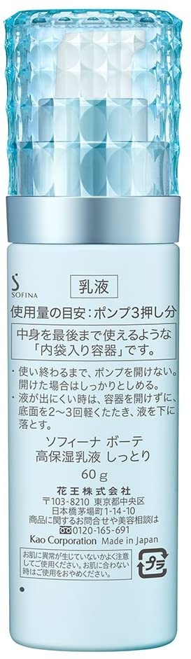 SOFINA beauté(ソフィーナ ボーテ)高保湿乳液 しっとりの商品画像7