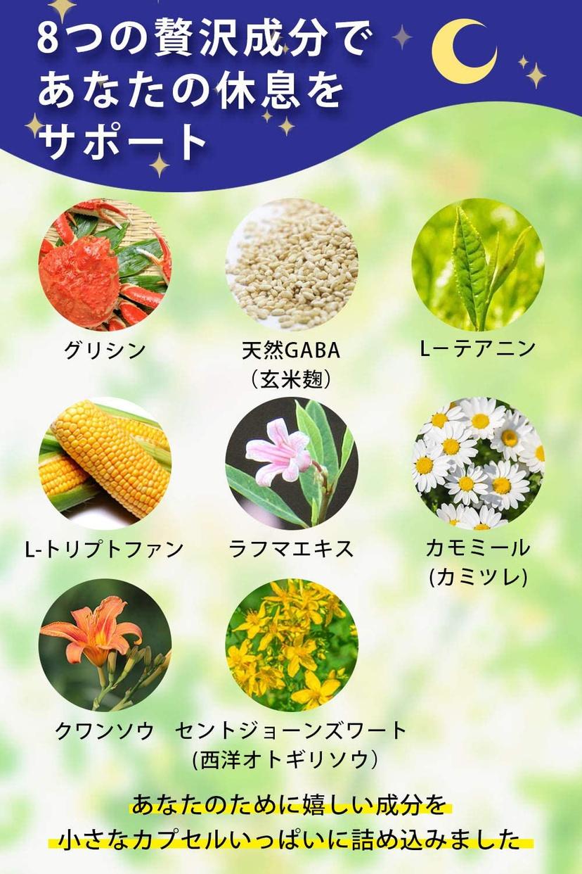イルミルド製薬 DearEat ぐっすりーぷの商品画像3