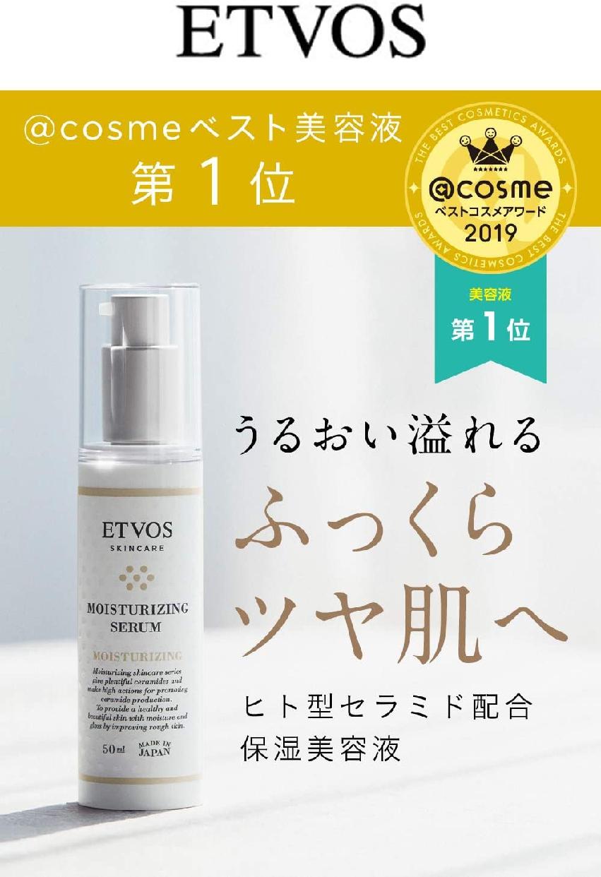 ETVOS(エトヴォス)保湿美容液 モイスチャライジングセラムの商品画像7