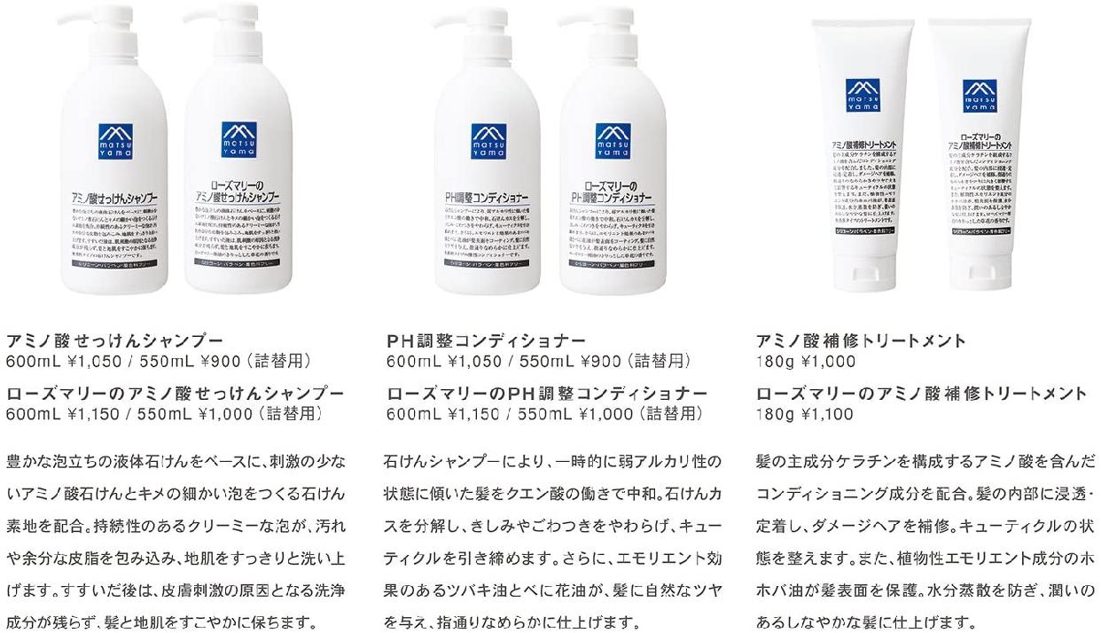 M-mark(エムマーク) アミノ酸補修トリートメントの商品画像6