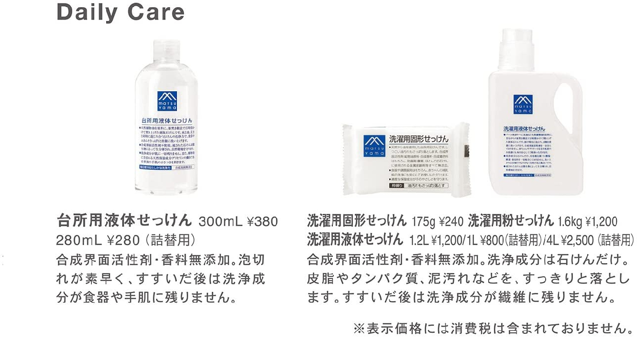 M-mark(エムマーク) アミノ酸ヘアウォーターの商品画像7