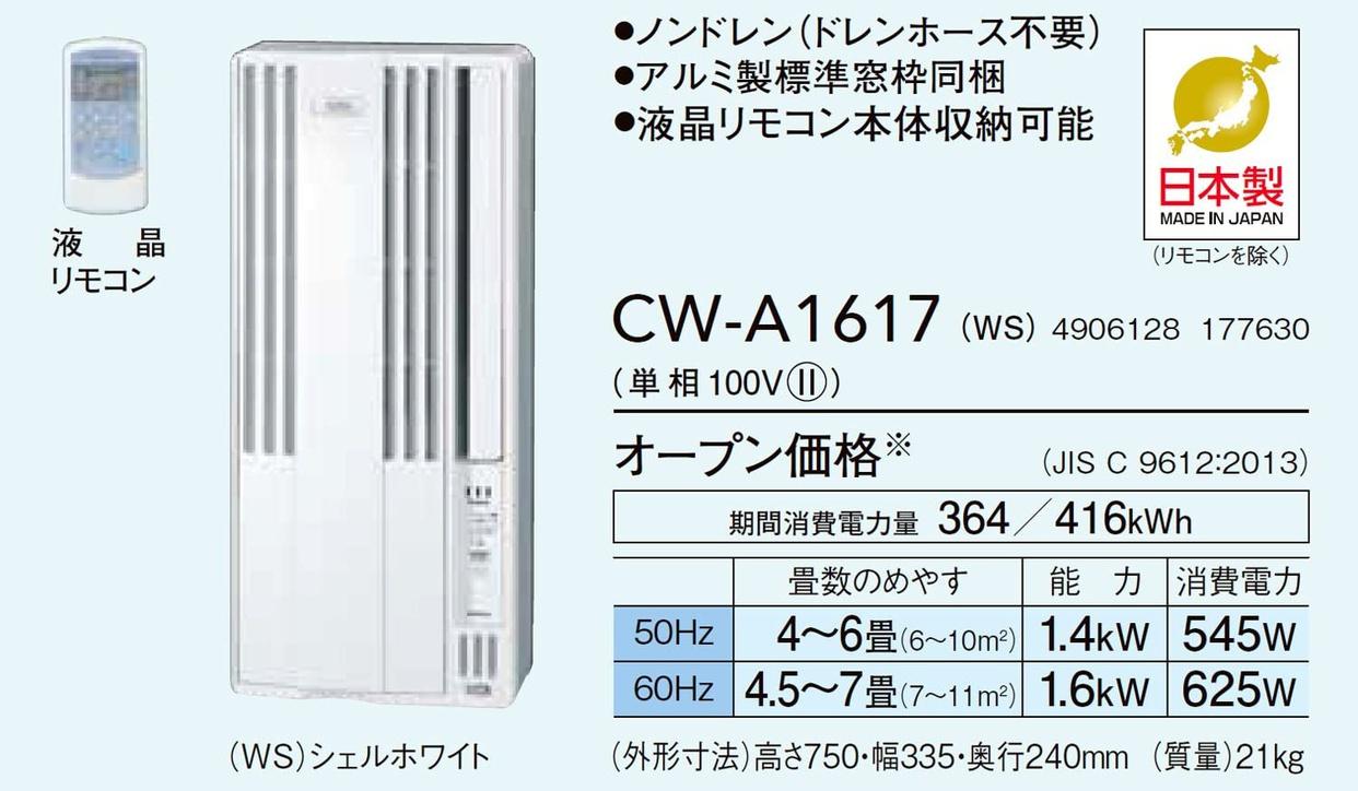 CORONA(コロナ) ウインドエアコン CW-A1617(WS)の商品画像2