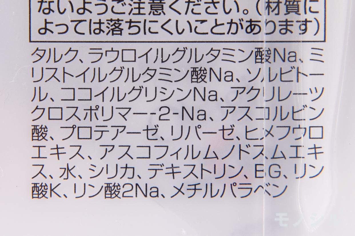 Obagi(オバジ) オバジC 酵素洗顔パウダーの商品画像3 商品パッケージの成分表