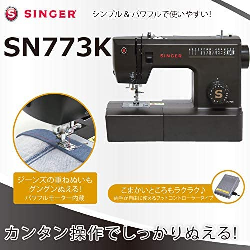 SINGER(シンガー) 電動ミシン SN773Kの商品画像2