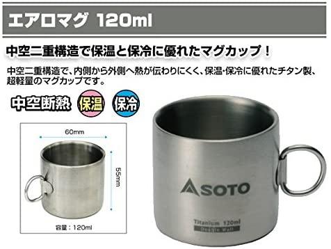 SOTO(ソト) エアロマグ ST-AM12の商品画像2