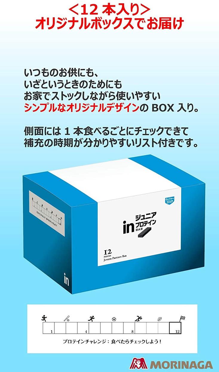 森永製菓(MORINAGA) inバー ジュニアプロテインの商品画像6