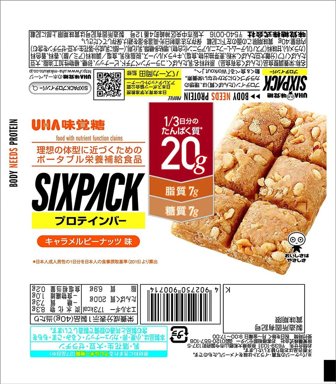 UHA味覚糖 SIXPACK プロテインバーの商品画像2
