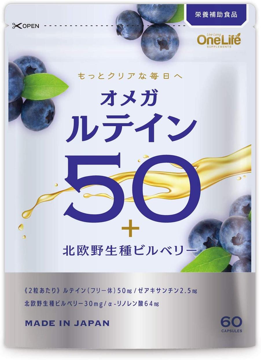 One Life Supplements(ワンライフサプリメント) オメガルテイン50の商品画像
