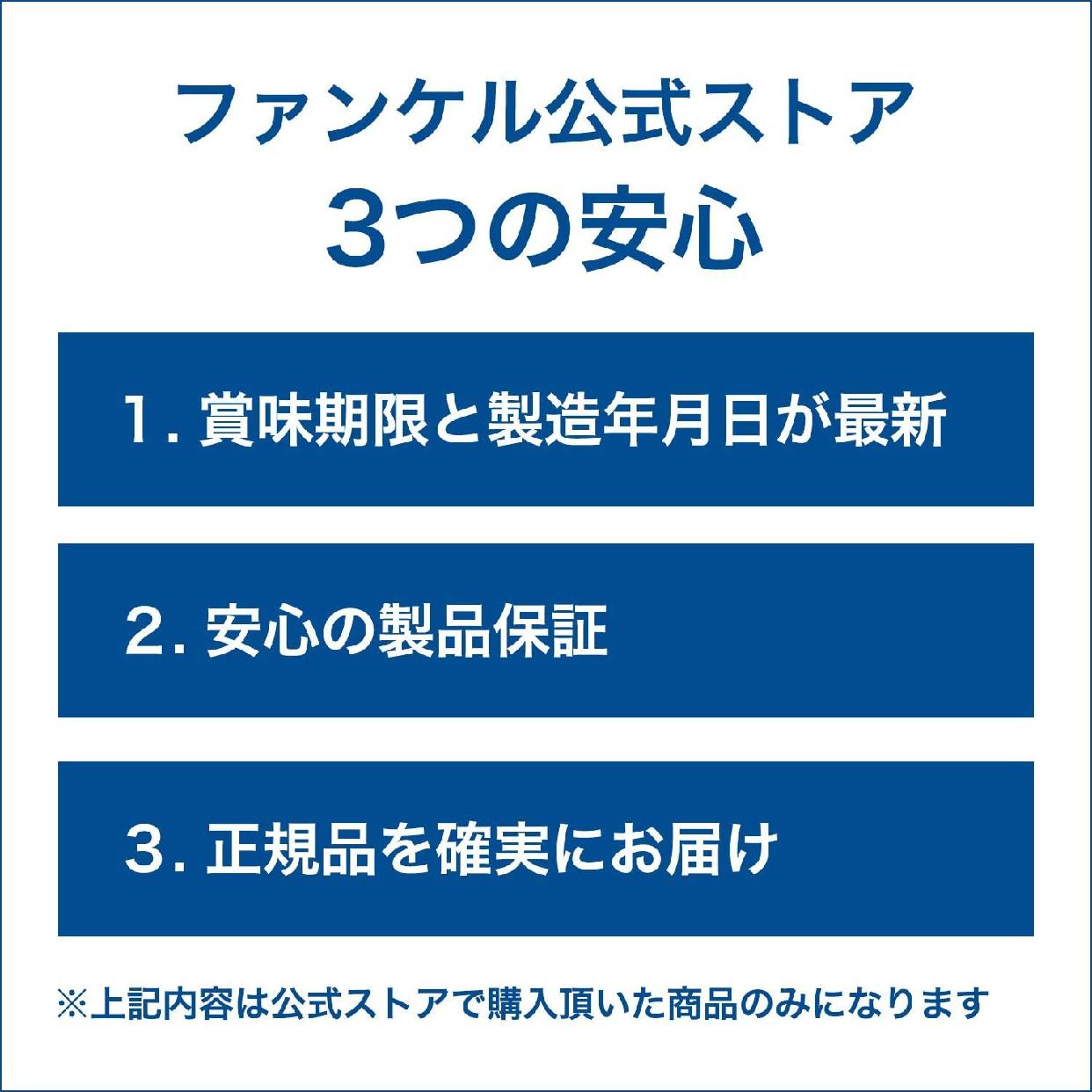 FANCL(ファンケル) エンリッチ 乳液 Ⅱ しっとりの商品画像7