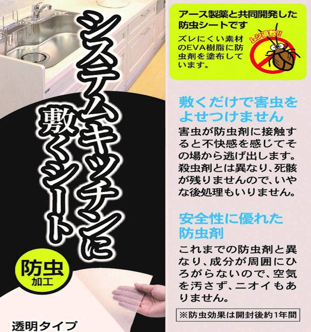 東和産業(とうわさんぎょう)システムキッチン用防虫シート 45の商品画像6