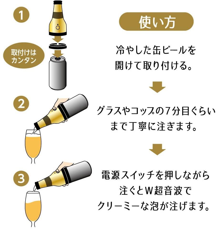 DOSHISHA(ドウシシャ)ビンタイプビアサーバー 絹泡の商品画像5
