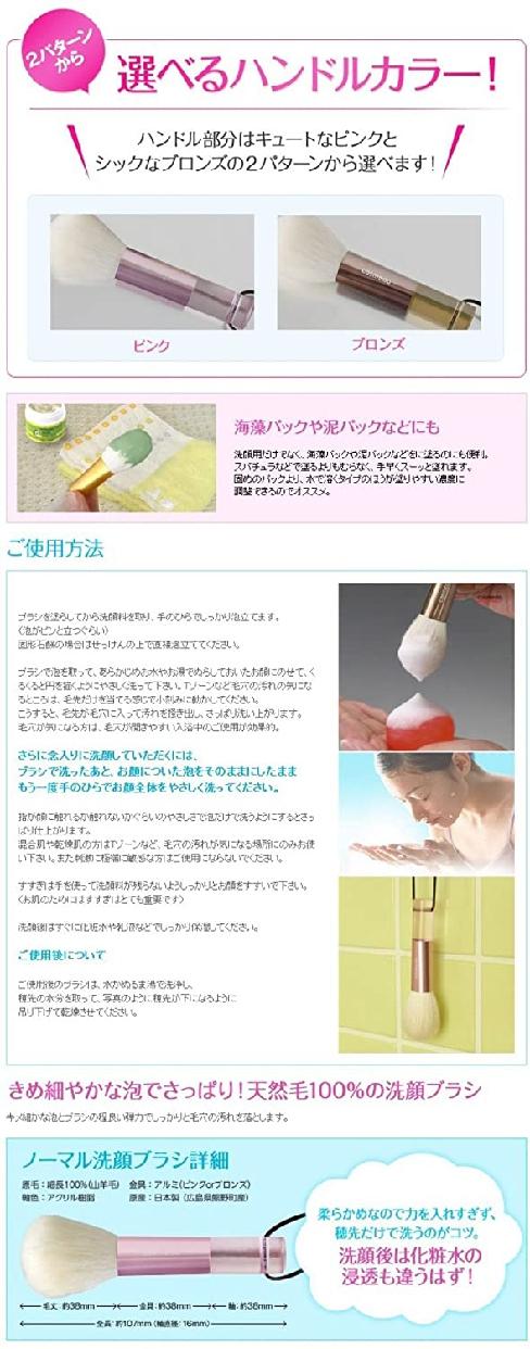 匠の化粧筆コスメ堂(cosmedo) 熊野筆ノーマル洗顔ブラシ 細長峰100%(山羊毛) E-24Nの商品画像8