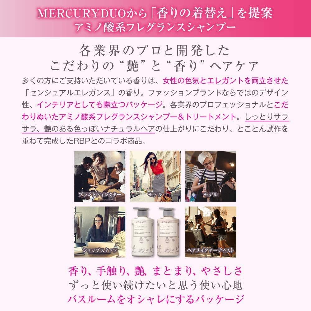 RPB(アールピービー) MERCURYDUO megami no wakka シャンプー スムースタイプの商品画像3