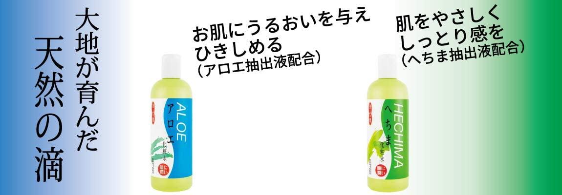 美人の館 ヘチマ化粧水の商品画像3