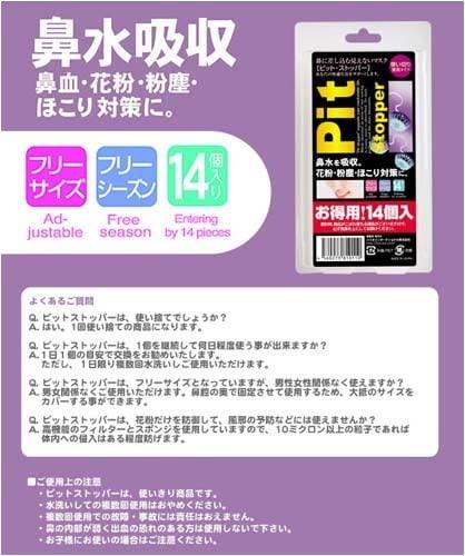 NOSE MASK PIT(ノーズマスクピット) STOPPER(ストッパー)の商品画像8