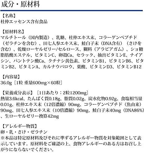 DHC(ディーエイチシー) 杜仲エッセンス+コラーゲンの商品画像3