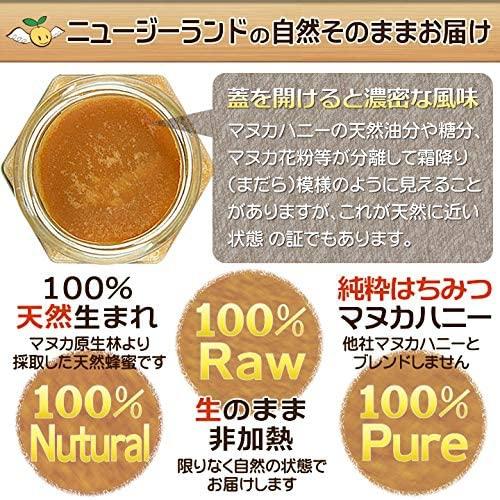 Angel bean(エンジェルビーン) マヌカハニー MGO400+の商品画像9
