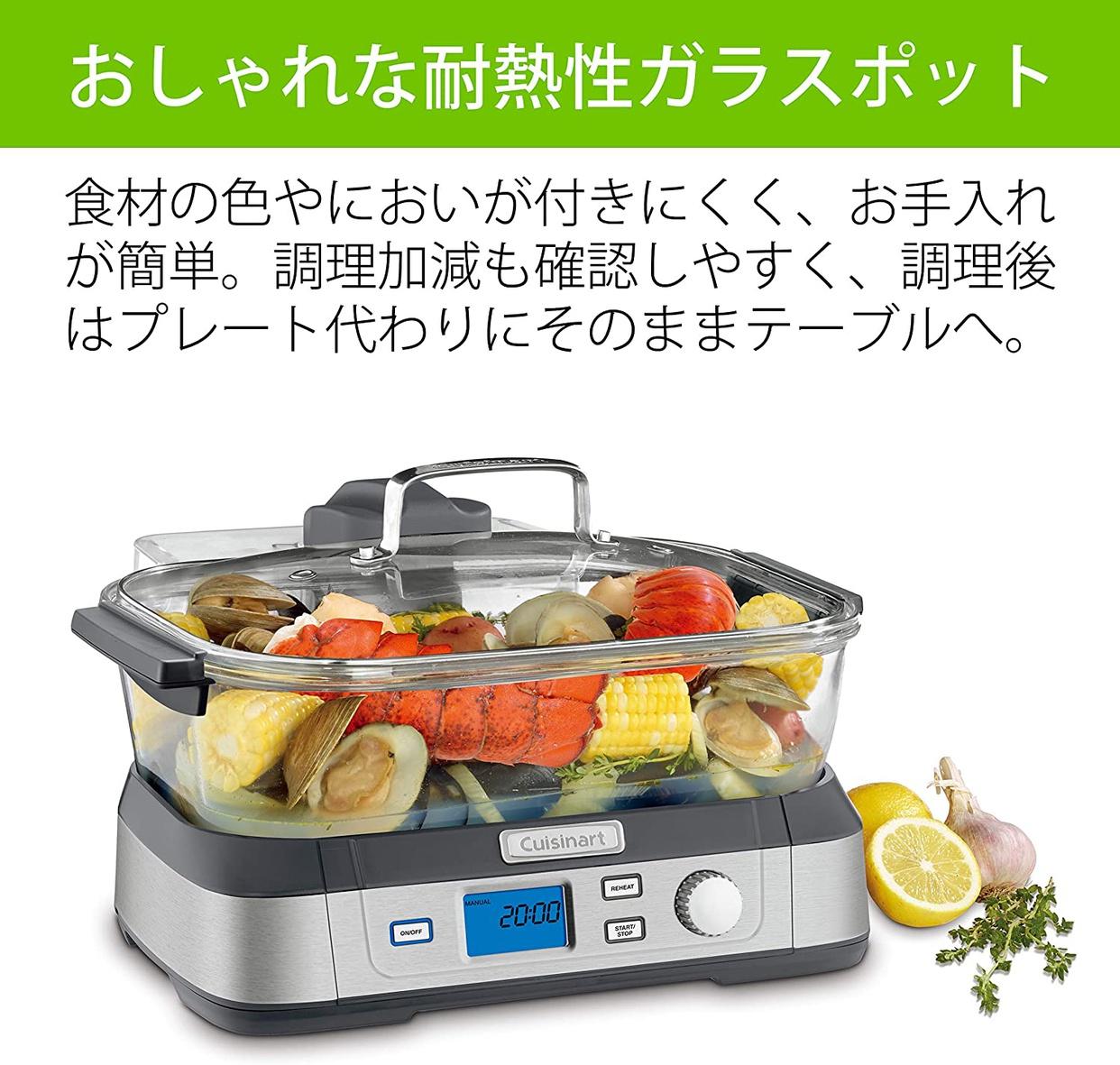 Cuisinart(クイジナート) ヘルシークッカー STM-1000Jの商品画像5