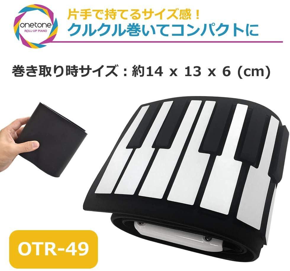 ONETONE(ワントーン) 49鍵盤ロールピアノ OTR-49の商品画像3