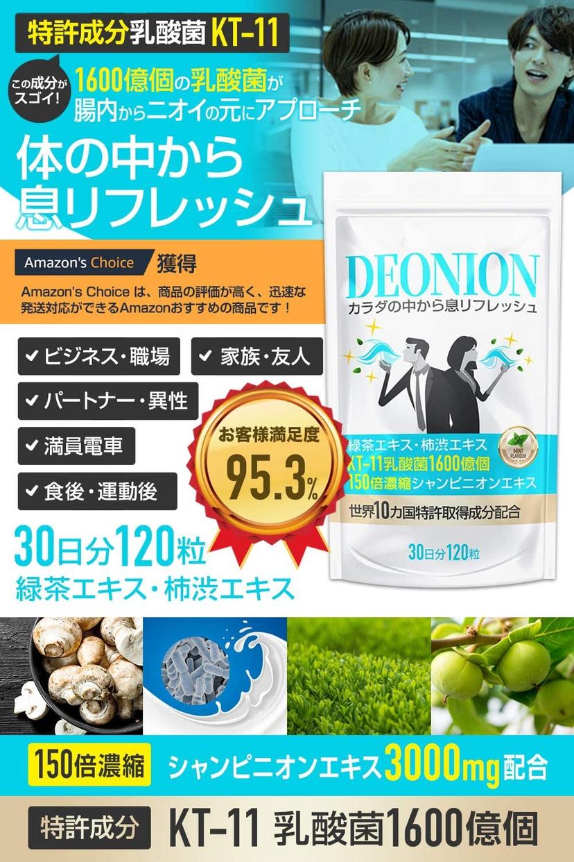 JPHF デオニオンの商品画像2
