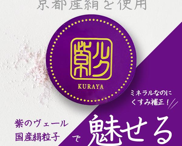 KURAYA(クラヤ)ミネラルパープル 紫ルクの商品画像